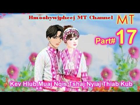 """Part#17 """"Kev Hlub Muaj Nqis Tshaj Nyiaj Thiab Kub"""" (Hmong Love Story)"""