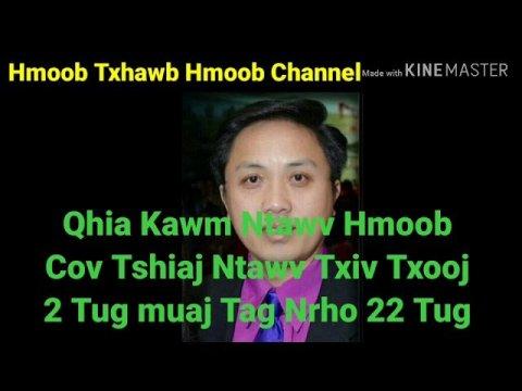Qhia Kawm Ntawv Hmoob Cov 2 tug #2