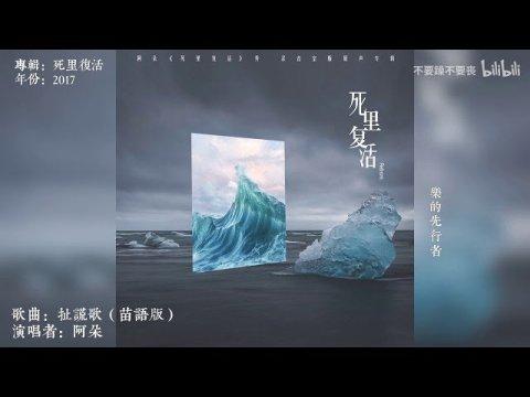 Guizhou and Hunan Miao/Hmong Music Artists