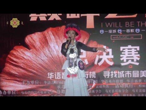 Peb Hmoob Lub Neej Xws Rev Paj  苗族女孩杨国仙参加歌唱比赛