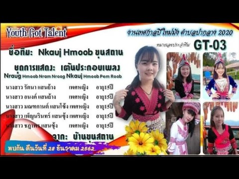 Hmong Youth Got Talent GT003 Nkauj  Hmoob ขุนสถาน ปีใหม่ม้งป่ากลาง Nan way EP.98