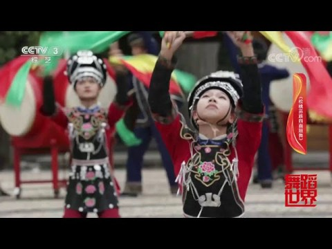 """""""Four-sided Drum Dance"""" - Traditional Eastern Hmong/Miao Dance from Songtao, Guizhou province"""
