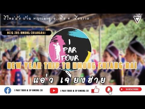 เที่ยวปีใหม่ม้งเชียงราย{New Year trip to Hmong Chiang Rai}ll.- i Par Tour & SP Hmong CR