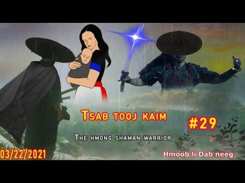 Tsab tooj kaim The hmong shaman warrior [ Part #29 ] Kev khaum kev npam 03/22/2021