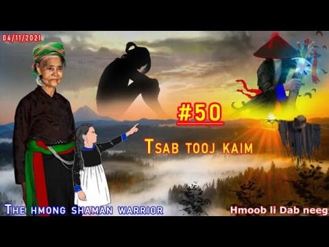 Tsab tooj kaim The hmong shaman warrior [ Part #50 ] Nyab siab lim hiam 04/11/2021