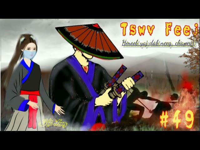 Dab neeg hmoob Tswv Feej The hmong shaman warrior ntus # 49 (part 49) 2021