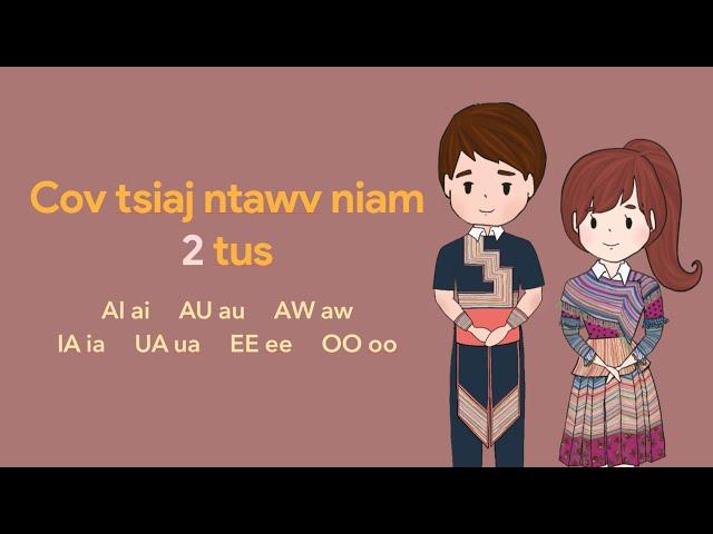 Zaj 3: Cov tsiaj ntawv niam 2 tus - Nguyên âm đôi tiếng Mông | Teeb Ci