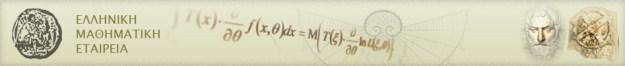 Λογότυπος Ελληνικής Μαθηματικής Εταιρείας