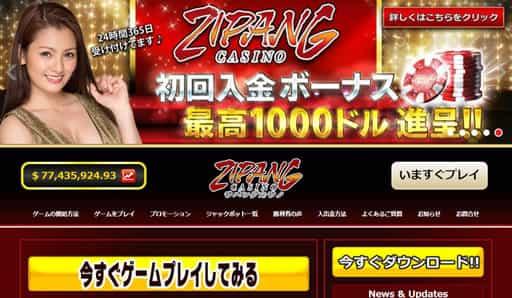 日本語オンラインカジノならジパングカジノ