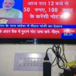Zee News Picture: 50 and 100 Rupee Currency Notes Will be Banned in India