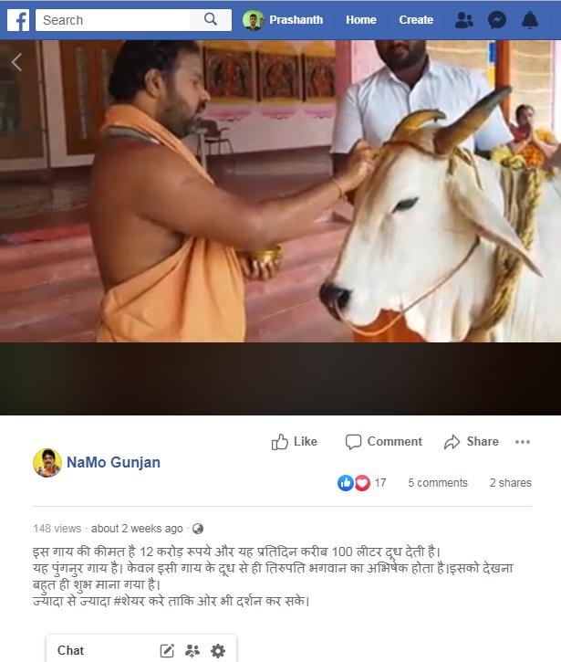 Image about Rare Punganur Cow Milk Used in Abhishek at Tirupati Temple