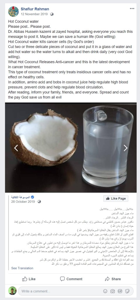 Image about Hot Coconut Water​ Kills Cancer Cells - TATA Memorial Hospital