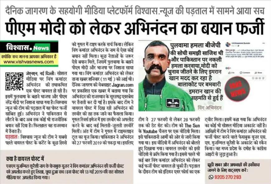 Image of the article on Dainik Jagran affiliate website