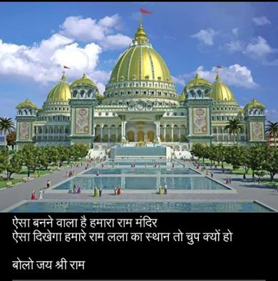 Image about Picture of Proposed Ram Mandir in Ayodhya