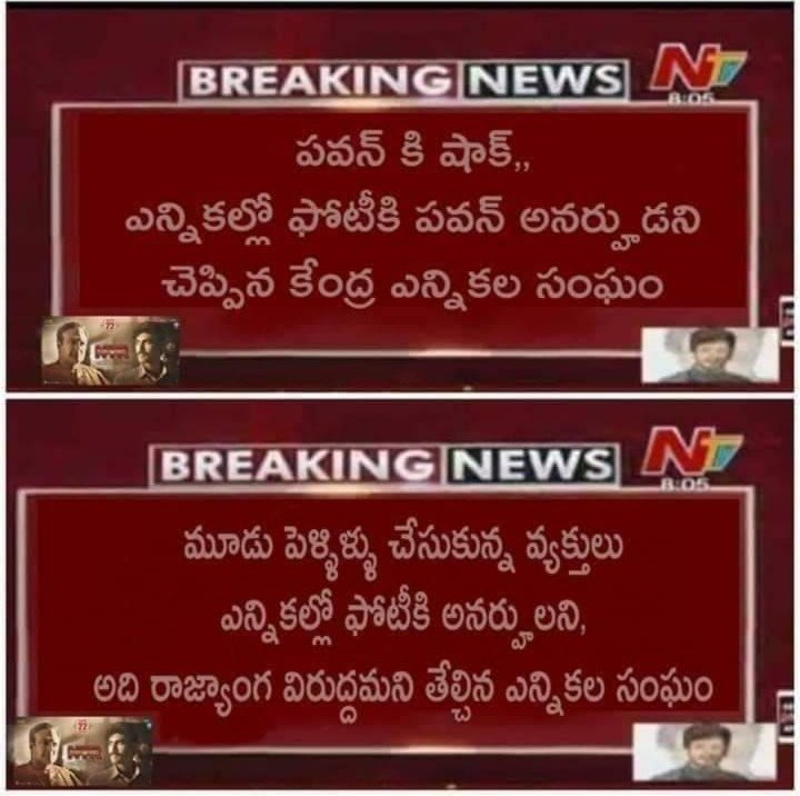 Image about Pawan Kalyan Ineligible to Contest Elections, Declares EC