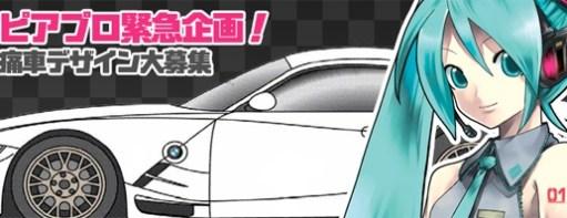 itasha-hatsune-miku-vocaloid.jpg