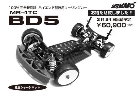 yokomo-mr-4tc-bd5