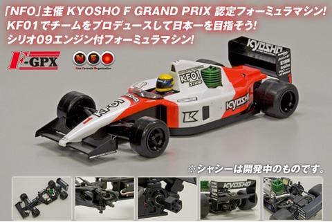kyosho-kf01-gp-formula-1-a