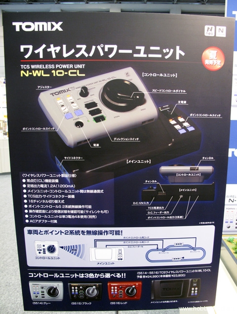 tomix-wireless-power-unit-controller-480