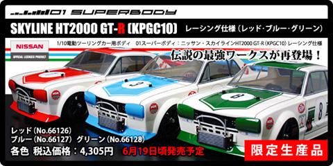 hako_racing