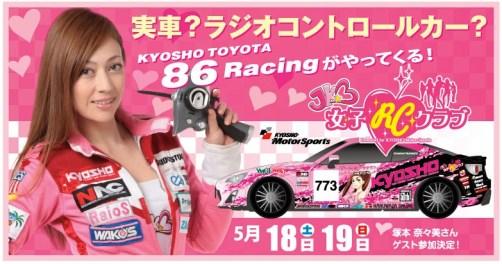 kyosho-radio-control-car-girls-club