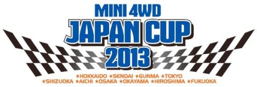 tamiya-mini-4wd-cup-2013