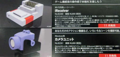 kyosho-ireceiver-camera-iph