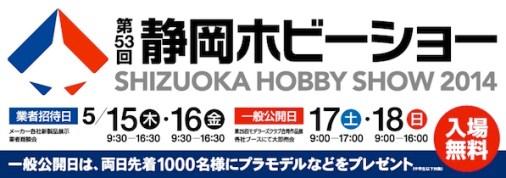 shizuoka-hobby-show-20141