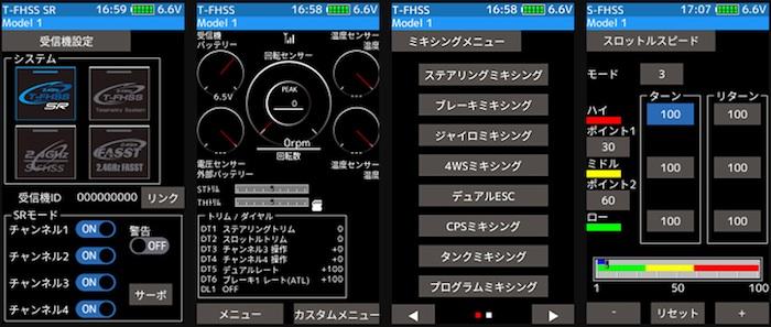 schermate del Radiocomando Futaba 7XC