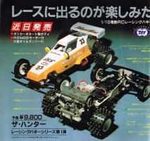 Tokyo Marui Hunter: Retro modellismo RC