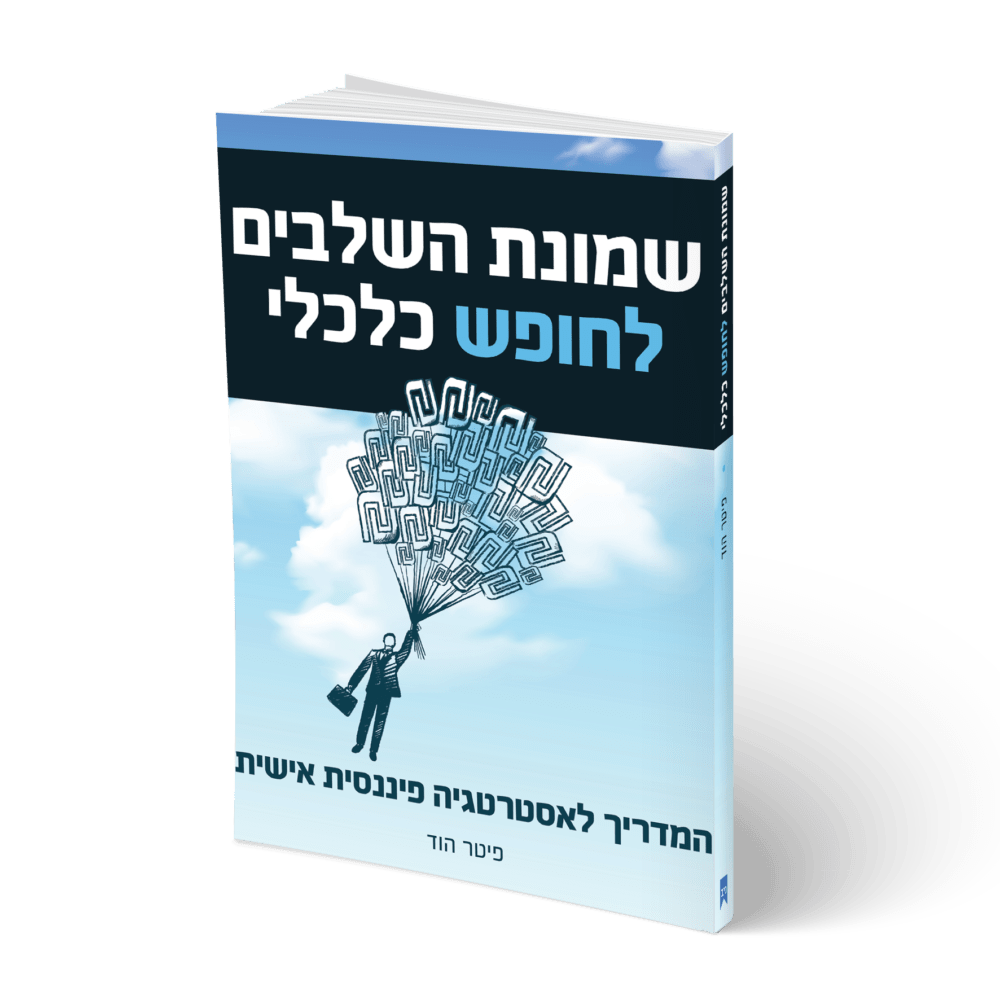ספר תכנון פיננסי
