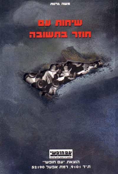 Talks with 'hozer betshuva'
