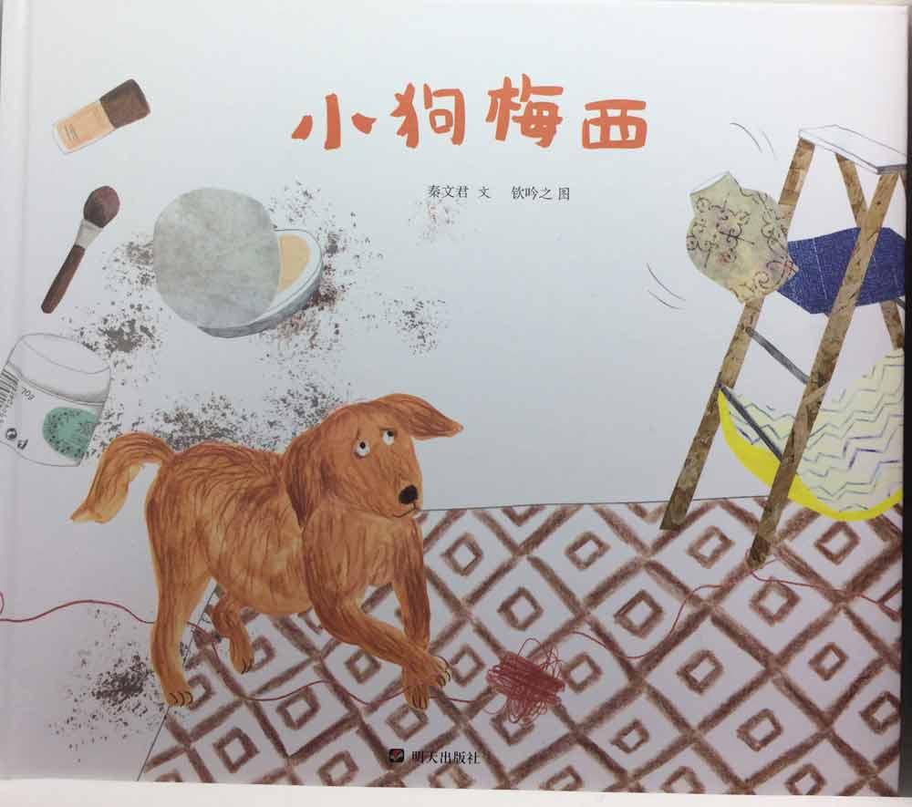 Kinderbuch mit Hund und Faden