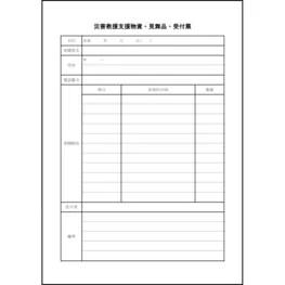 L活 | LibreOffice活用サイト〜參加申込(家庭)〜