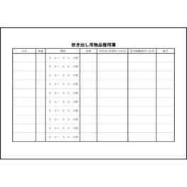 L活 | LibreOffice活用サイト〜防災計畫(法務)〜