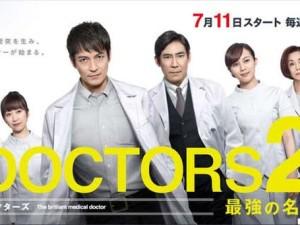 最強的名醫2 第1-9集 DOCTORS 2 Ep 1-9 THE END | 好樂網 hola01.com
