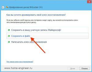 flash_password_4