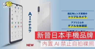 日本手機(Tone Mobile)品牌   Tone e20 內建 AI 禁止自拍裸照