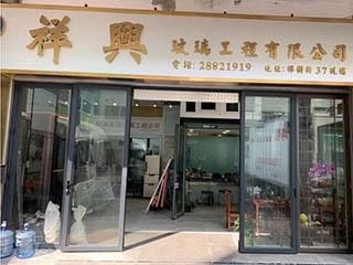 祥興玻璃工程有限公司-香港家居維修網