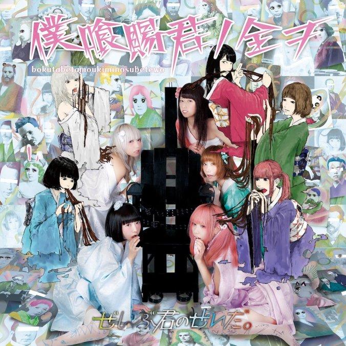 Zenbu Kimi no Sei Da's new single cover art