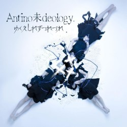 Cover art for Yukueshirezutsurezure's mini-album Antino Ideology