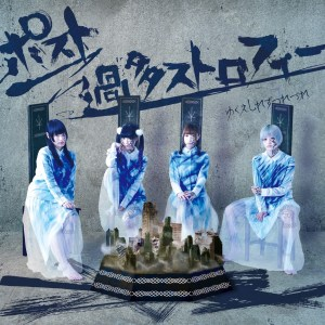 post-catastrophe-album-cover-yukueshirezutsurezure