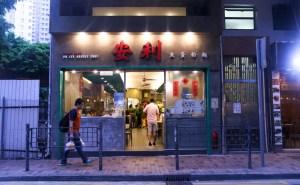 { 香港 } On Lee Noodle (安利魚蛋粉麵)