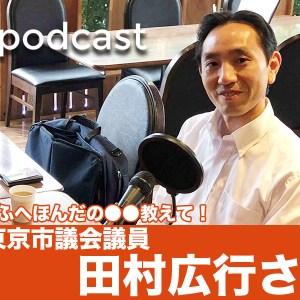 西東京市議会議員 田村広行さん