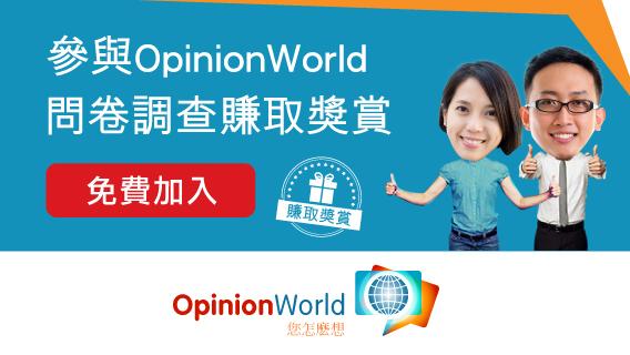 香港網上填問卷賺錢網站推薦:OpinionWorld   HongKongCash.com