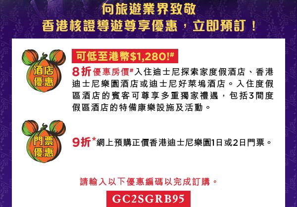 [狂歡萬聖] 反轉迪士尼: 尊享香港迪士尼樂園向旅遊業界致敬優惠
