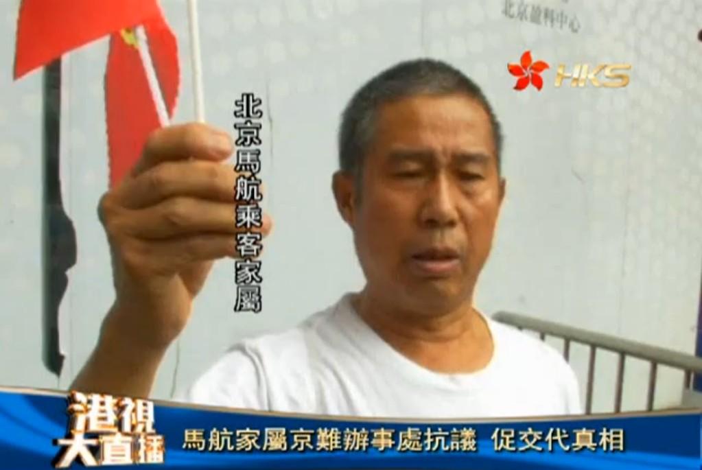 family victim MH370