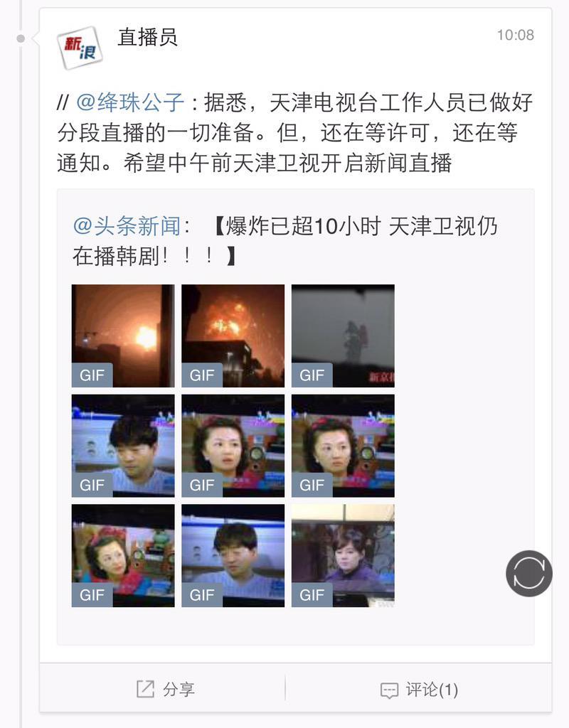 Weibo Tianjin tv blocked explosion