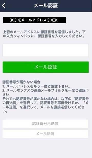 LINEのメール認証画面