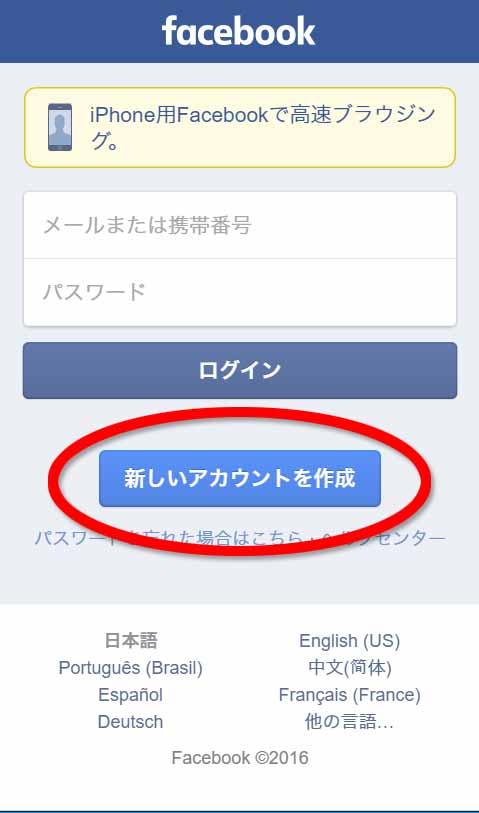 Facebookの新しいアカウント作成画面
